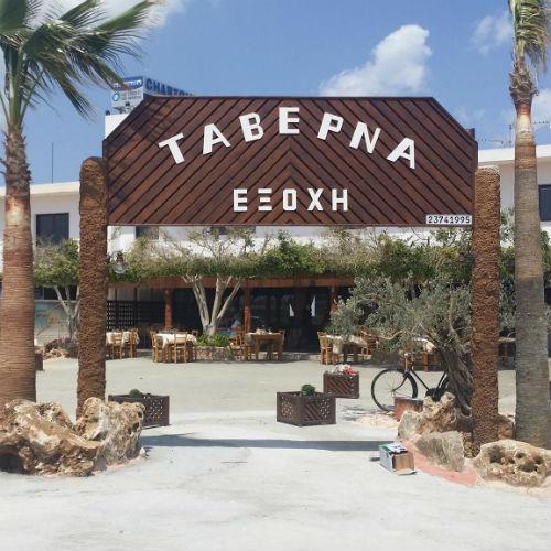 Exochi Tavern