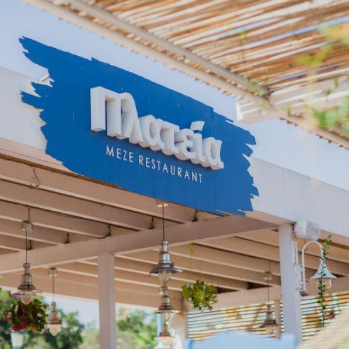 Plateia Meze Restaurant