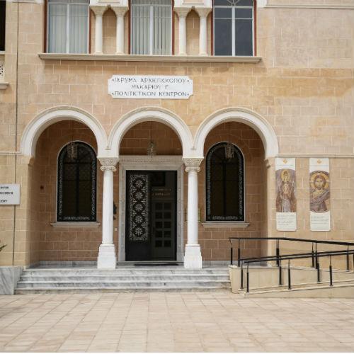 Archbishop Makarios III Foundation Art Gallery