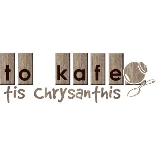 To Kafe tis Chrysanthis