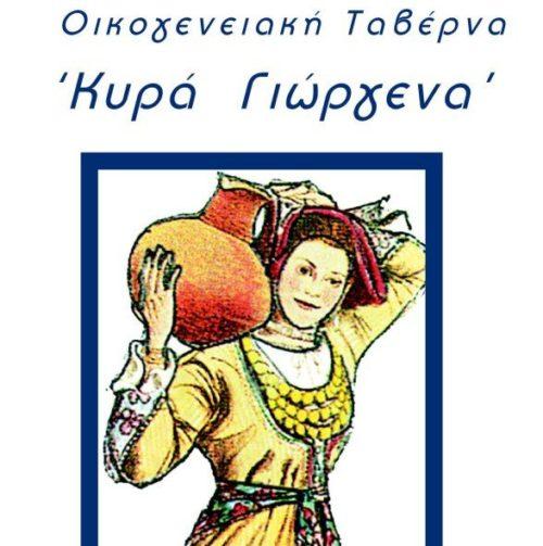 Kyra Giorgena