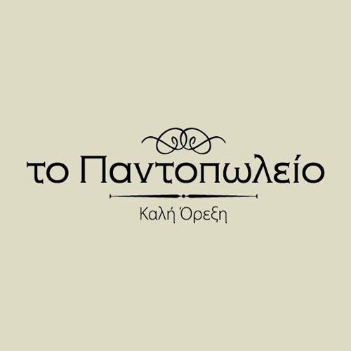 """To Pantopoleio """"Kali Orexi"""""""