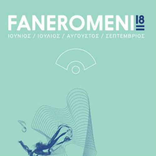 3rd Arts Festival Faneromeni 18