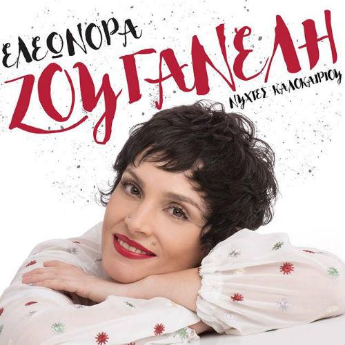 Eleonora Zouganeli Concert – Limassol