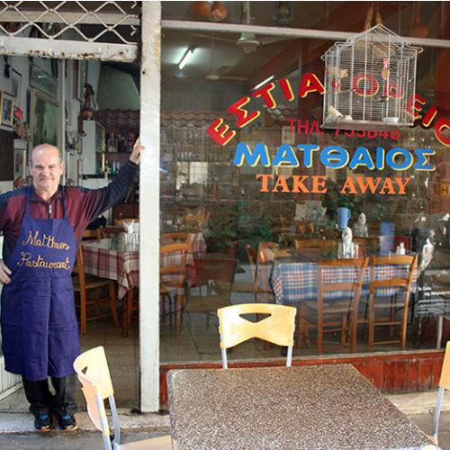 Mathaios Restaurant