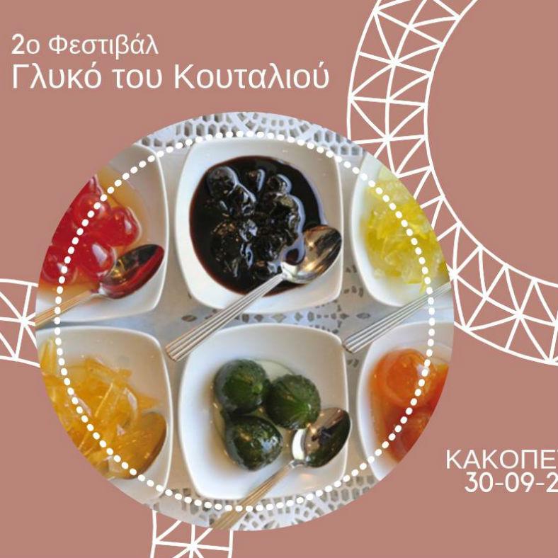 Spoon Sweets Festival in Kakopetria – Troodos